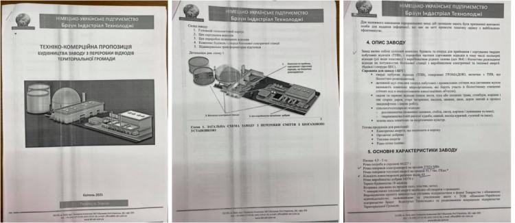 Мусороперерабатывающий завод документы