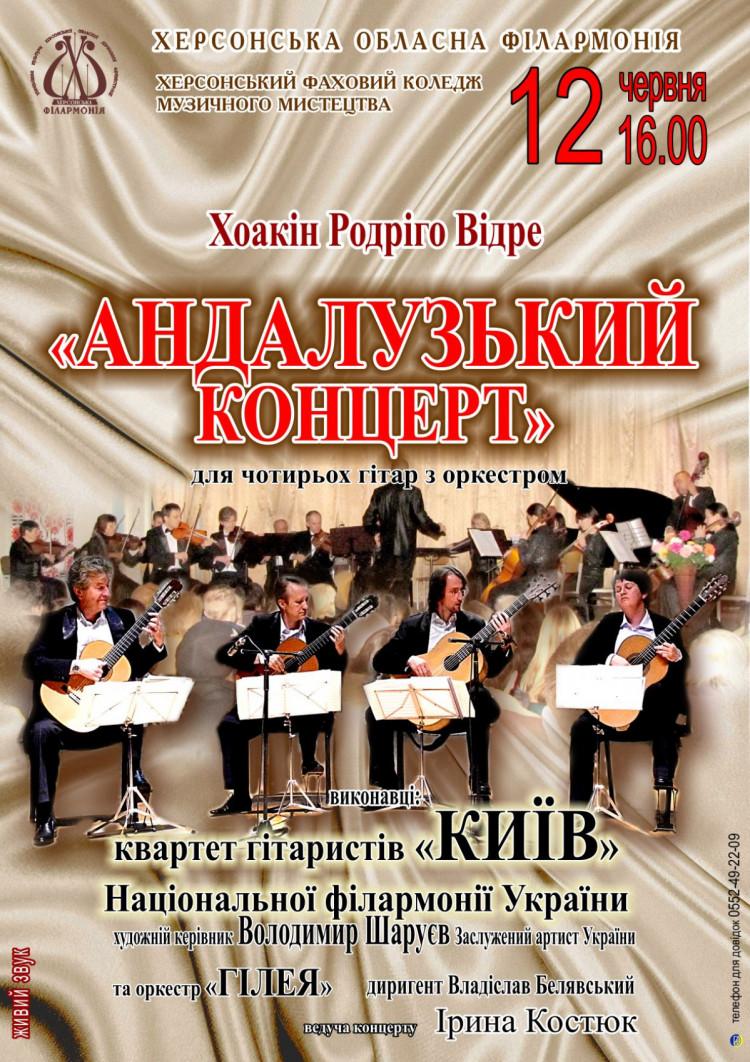 квартет гитаристов Киев Национальной филармонии Украины