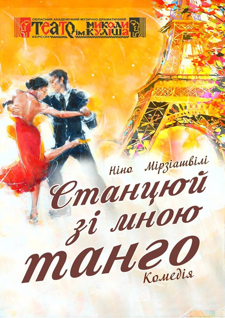 Спляши со мной танго или в Париж через балкон