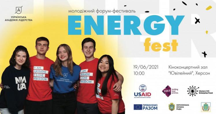 форум-фестиваль ENERGY FEST