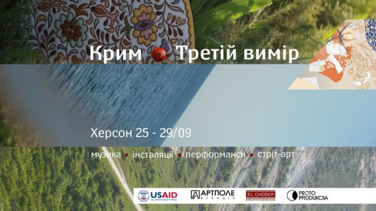 Крым. Третье измерение: Херсонская программа