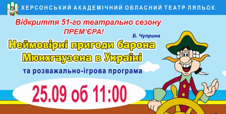 Невероятные приключения барона Мюнхгаузена в Украине